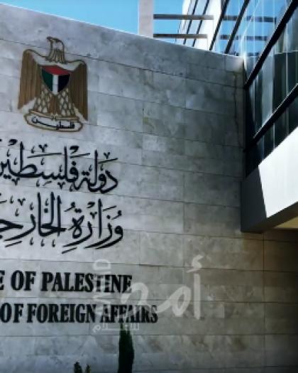 الخارجية تطالب المجتمع الدولي لتحمل مسؤولياته تجاه عمليات التهجير القسري للمقدسيين