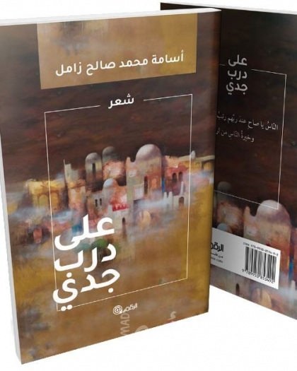 """صدور ديوان """"على درب جدّي"""" للشاعر الفلسطيني أسامة محمد زامل"""