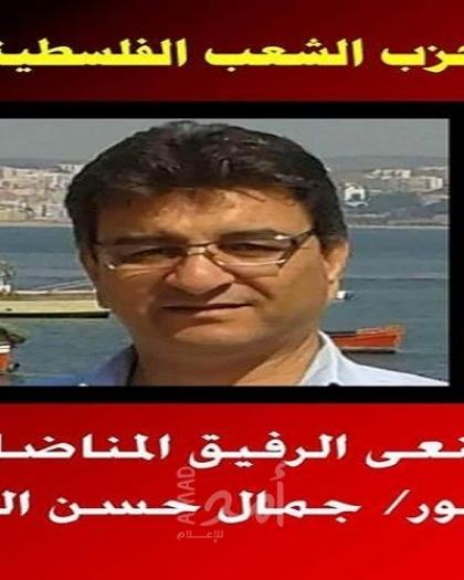 رحيل الدكتور جمال حسن محمد العرجا