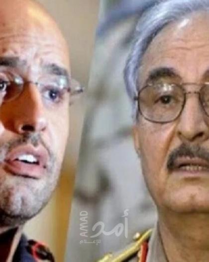 حفتر وسيف الإسلام القذافي قطبا حل الأزمة السياسية الليبية