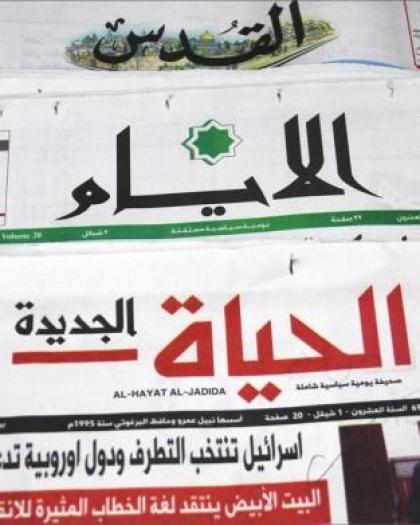 عناوين الصحف الفلسطينية 26/7/2021