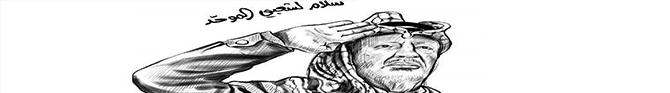 أبو عمار